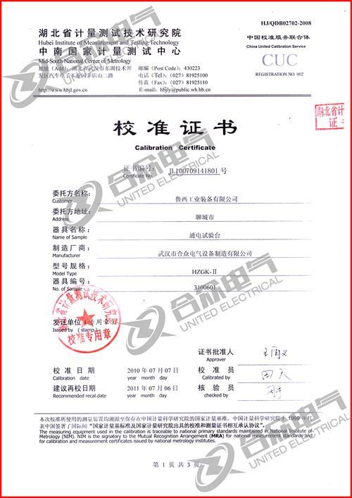 高低压开关柜通电试验台证书