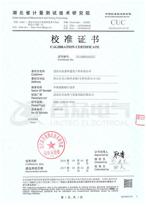 调频式串联谐振耐压试验装置证书